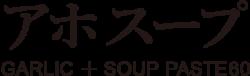 アホスープ garlic soup paste60
